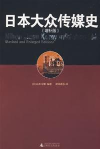 日本大众传媒史