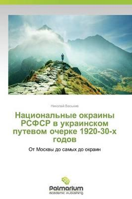 Natsional'nye okrainy RSFSR v ukrainskom putevom ocherke 1920-30-kh godov