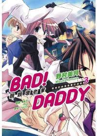 Bad!Daddy親親壞老爹 03