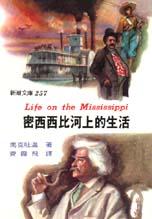 密西西比河上的生活