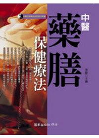 中醫藥膳保健療法