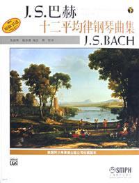 J.S.巴赫十二平均律钢琴曲集(下)