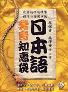 日本語發音知惠袋