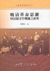 晚清革命思潮與民間文學傳播之研究【精】