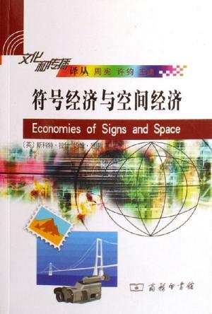 符号经济与空间经济