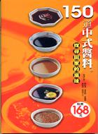 150道中式醬料