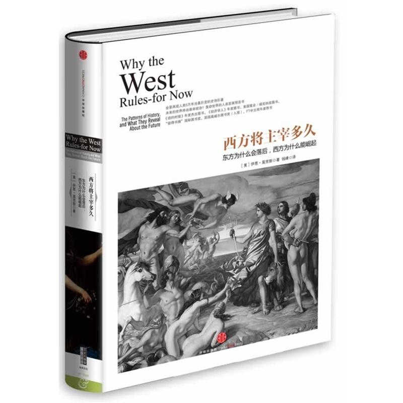 西方将主宰多久