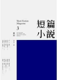 短篇小說 3