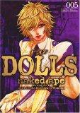 DOLLS 5巻 限定版