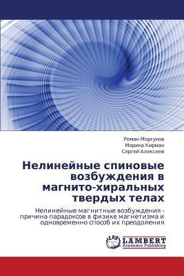 Nelineynye spinovye vozbuzhdeniya v magnito-khiral'nykh tverdykh telakh