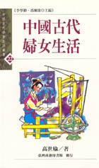 中國古代婦女生活