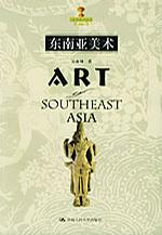 东南亚美术