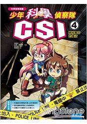 少年科學偵察隊CSI4:神秘事件的復活