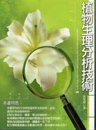 植物生理分析技術