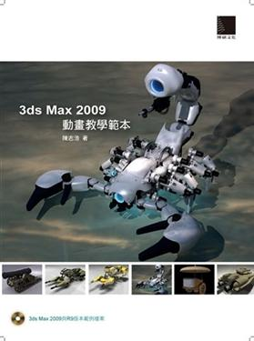 3ds Max 2009動畫教學範本