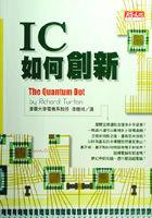 IC如何創新