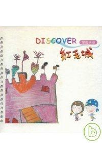 Discover紅毛城