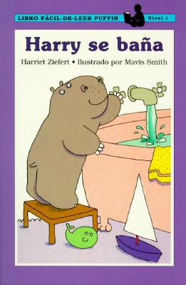 Harry Takes a Bath(H...