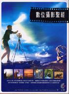 數位攝影聖經