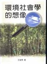 環境社會學的想像