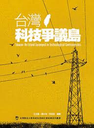 台灣科技爭議島