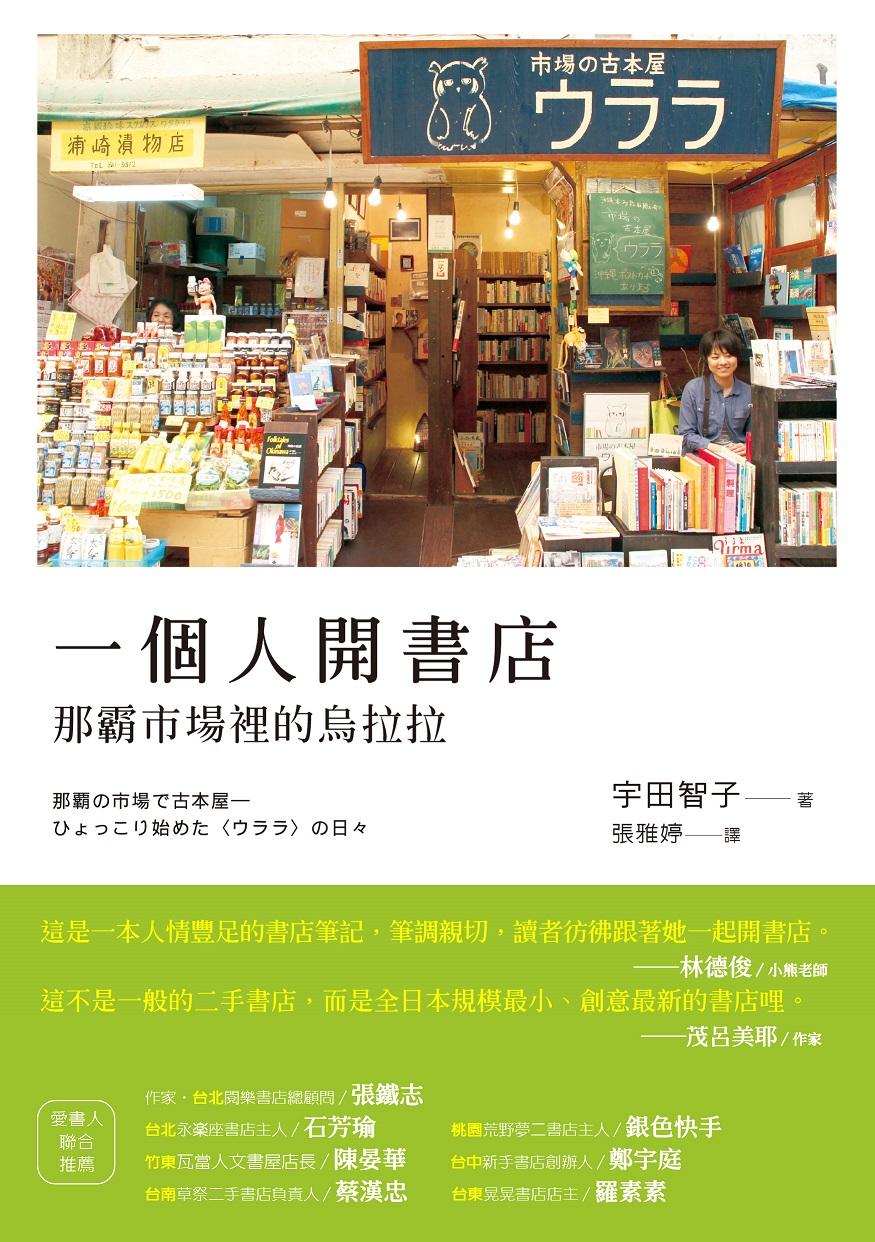 一個人開書店