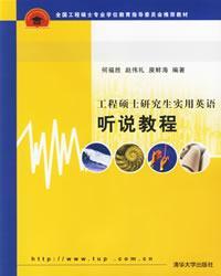 工程硕士研究生实用英语听说教程(全国工程硕士研究生英语系列教材)(配光盘)