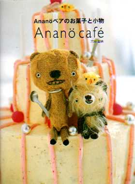 Anan¨oベアのお菓子と小物