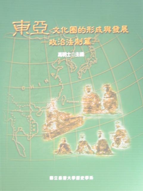 東亞文化圈的形成與發展
