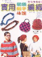 實用提袋編織