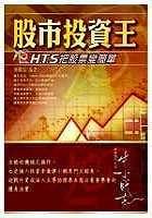 股市投資王—H.T.S快易點把股票變簡單(附光碟)