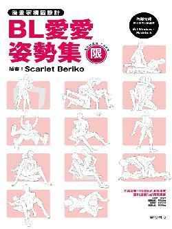 漫畫家構圖設計: BL愛愛姿勢集