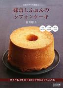 市場のケーキ屋さん 鎌倉しふぉんのシフォンケーキ ~卵 粉 牛乳 砂糖 油+素材1つで作るシンプルな生地