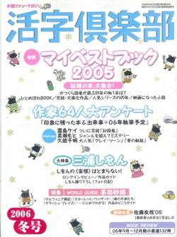 活字倶楽部 2006-冬