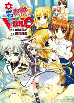 魔法少女奈葉ViVid 6