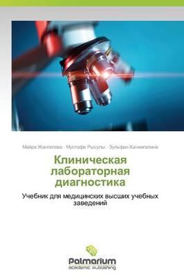 Klinicheskaya laboratornaya diagnostika