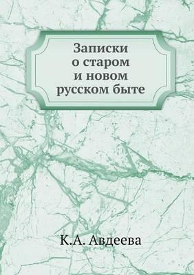 Zapiski O Starom I Novom Russkom Byte
