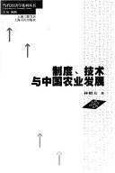 制度、技术与中国农业发展