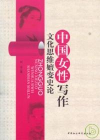 中国女性写作文化思维嬗变史论