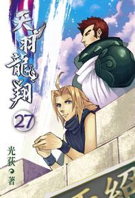 天羽龍翔27