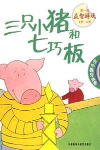 三只小猪和七巧板