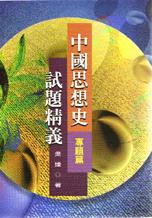 中國思想史試題精義專題篇