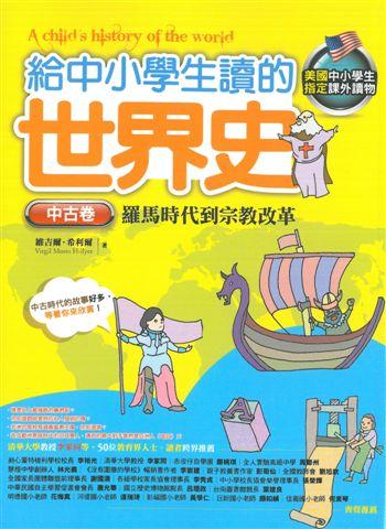 給中小學生讀的世界史