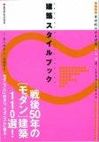建築スタイルブック―半世紀の日本建築110選