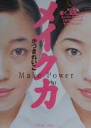 メイク力―Make Power