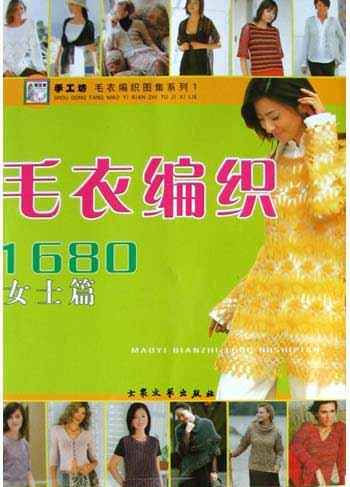 毛衣编织1680/女士篇/手工坊毛衣编织图集系列