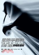 星際爭霸戰的電影藝術