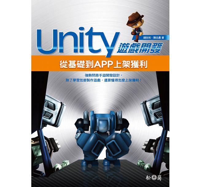 Unity遊戲開發