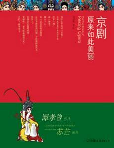 京劇原來如此美麗