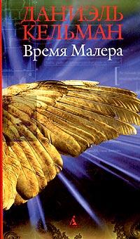 Время Малера